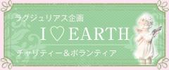 I ♡ EARTH