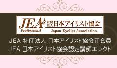 日本アイリスト協会