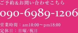 tel:090-6989-1206