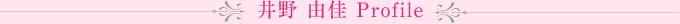 井野 由佳 Profile