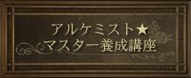 アルケミスト★マスター養成講座