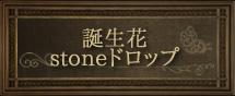 誕生花stoneドロップ