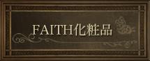 FAITH化粧品
