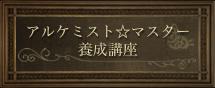 アルケミスト☆マスター